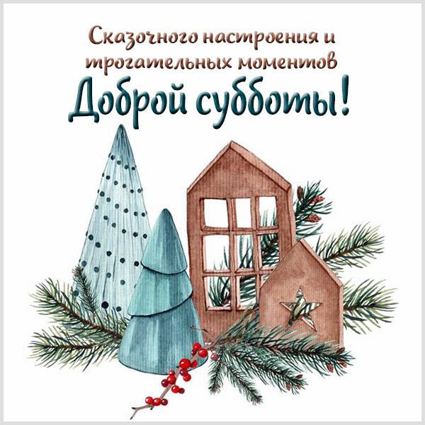 Зимняя картинка доброй субботы - скачать бесплатно на otkrytkivsem.ru