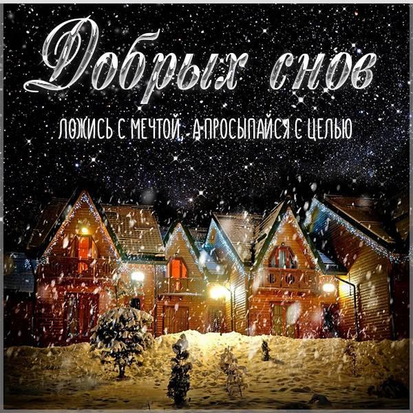 Зимняя картинка добрых снов красивая - скачать бесплатно на otkrytkivsem.ru