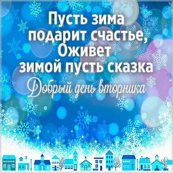 Зимняя картинка добрый день вторника - скачать бесплатно на otkrytkivsem.ru