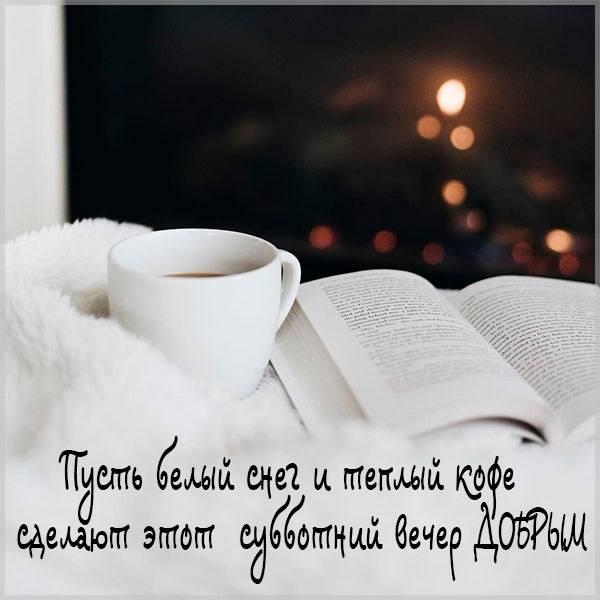 Зимняя картинка добрый субботний вечер красивая - скачать бесплатно на otkrytkivsem.ru
