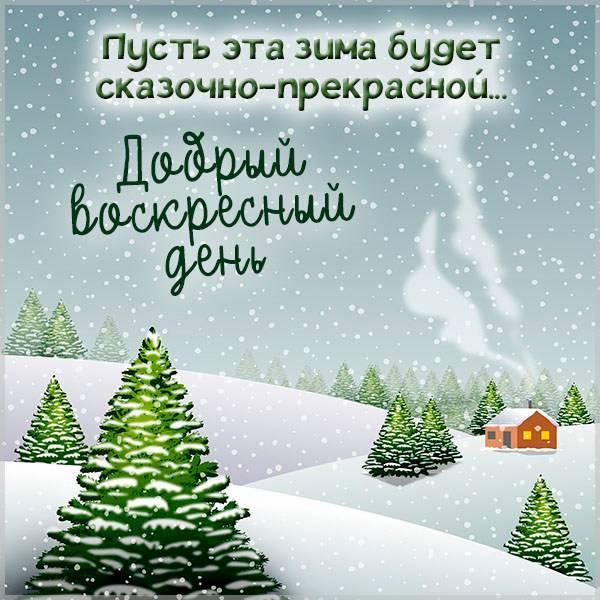 Зимняя картинка добрый воскресный день красивая - скачать бесплатно на otkrytkivsem.ru