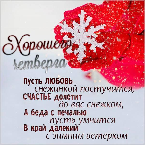 Зимняя картинка хорошего четверга - скачать бесплатно на otkrytkivsem.ru