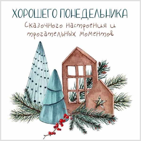 Зимняя картинка хорошего понедельника - скачать бесплатно на otkrytkivsem.ru