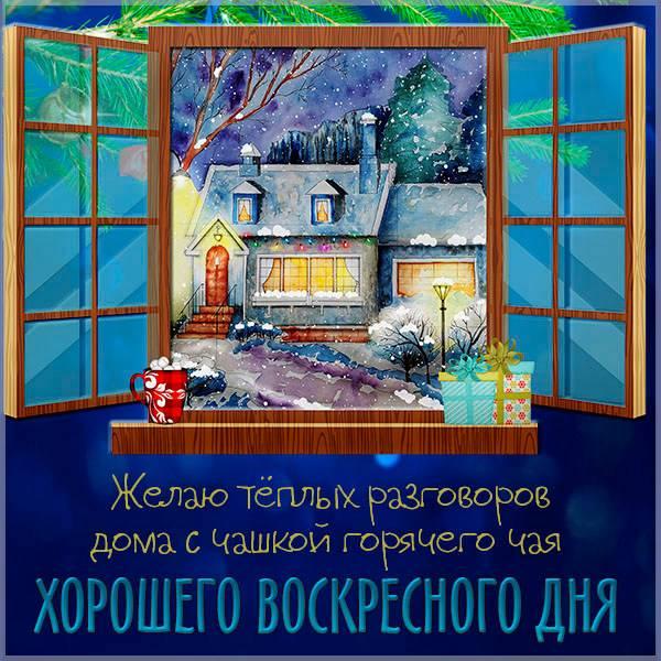 Зимняя картинка хорошего воскресного дня красивая - скачать бесплатно на otkrytkivsem.ru