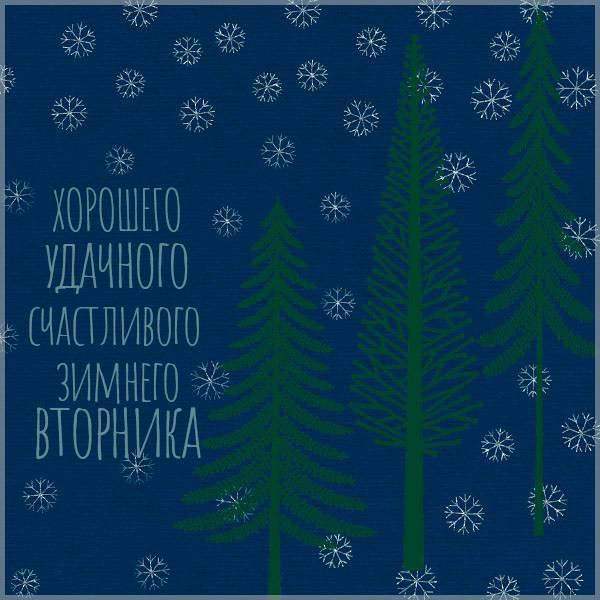 Зимняя картинка хорошего вторника - скачать бесплатно на otkrytkivsem.ru