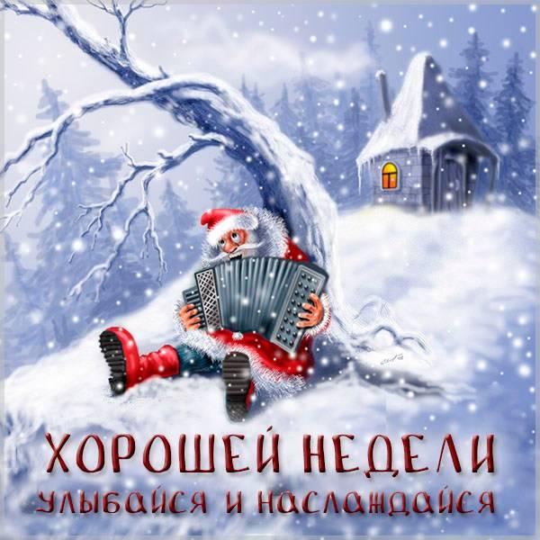 Зимняя картинка хорошей недели прикольная - скачать бесплатно на otkrytkivsem.ru