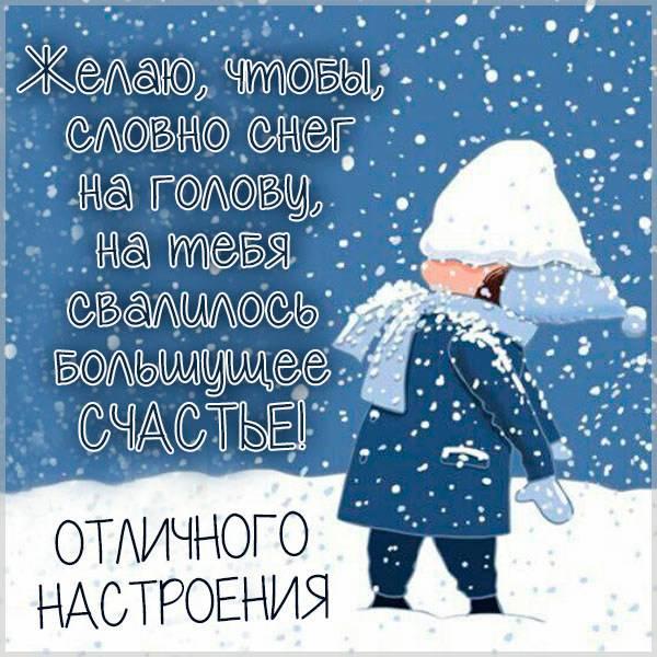 Зимняя картинка отличного настроения красивая прикольная - скачать бесплатно на otkrytkivsem.ru