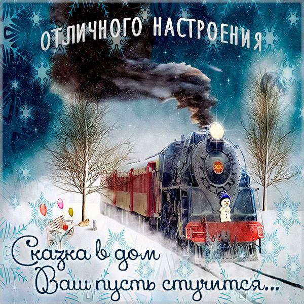 Зимняя картинка отличного настроения красивая - скачать бесплатно на otkrytkivsem.ru