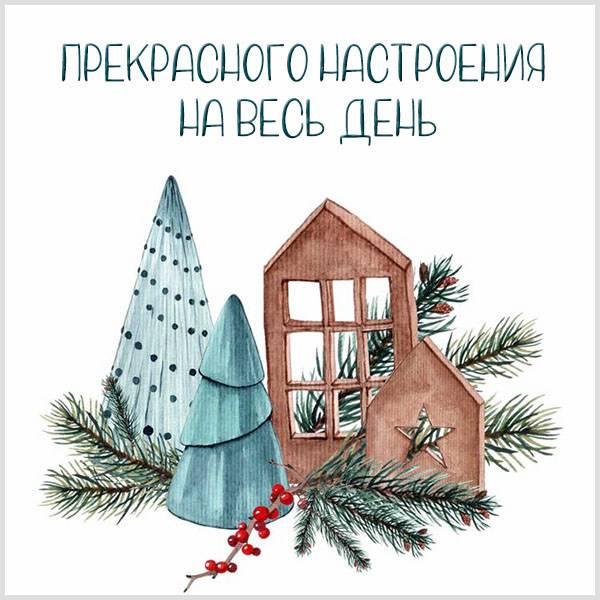 Зимняя картинка прекрасного настроения на весь день - скачать бесплатно на otkrytkivsem.ru