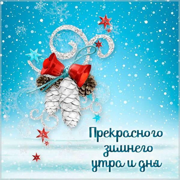 Зимняя картинка прекрасного зимнего утра и дня - скачать бесплатно на otkrytkivsem.ru