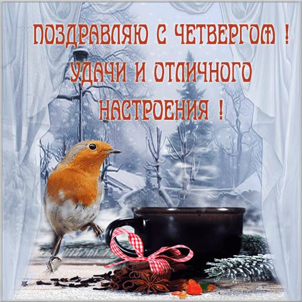 Зимняя картинка с четвергом и хорошим настроением - скачать бесплатно на otkrytkivsem.ru