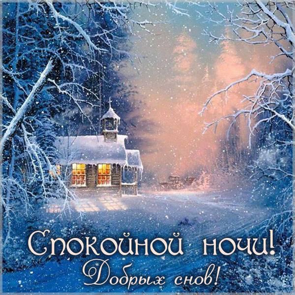 Зимняя картинка спокойной ночи красивая интересная новая - скачать бесплатно на otkrytkivsem.ru