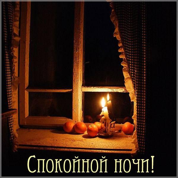 Зимняя картинка спокойной ночи красивая интересная женщине - скачать бесплатно на otkrytkivsem.ru