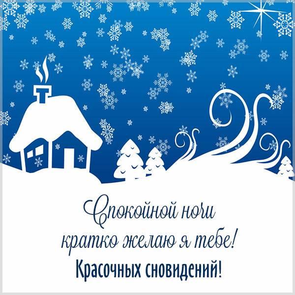 Зимняя картинка спокойной ночи красивая интересная - скачать бесплатно на otkrytkivsem.ru