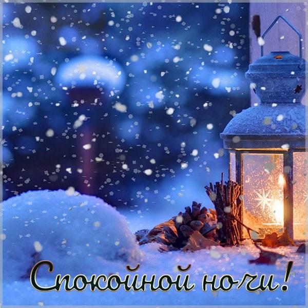 Зимняя картинка спокойной ночи красивая необычная девушке - скачать бесплатно на otkrytkivsem.ru