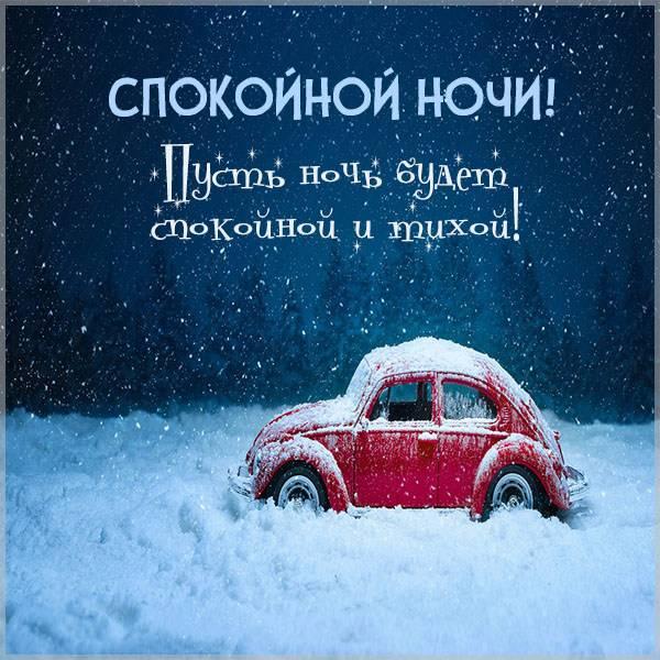 Зимняя картинка спокойной ночи красивая необычная мужчине - скачать бесплатно на otkrytkivsem.ru