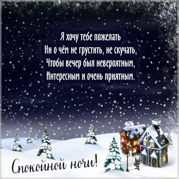 Зимняя картинка спокойной ночи красивая необычная нежная - скачать бесплатно на otkrytkivsem.ru