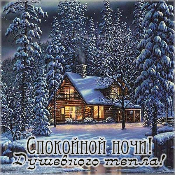 Зимняя картинка спокойной ночи красивая необычная виды - скачать бесплатно на otkrytkivsem.ru