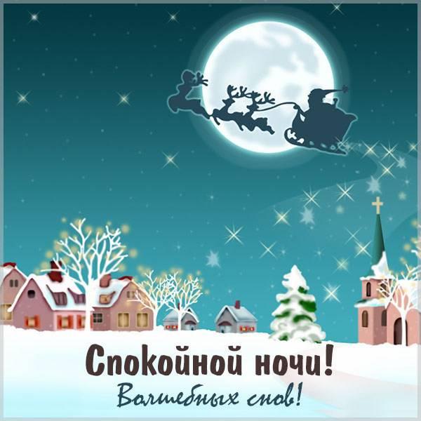 Зимняя картинка спокойной ночи красивая необычная - скачать бесплатно на otkrytkivsem.ru