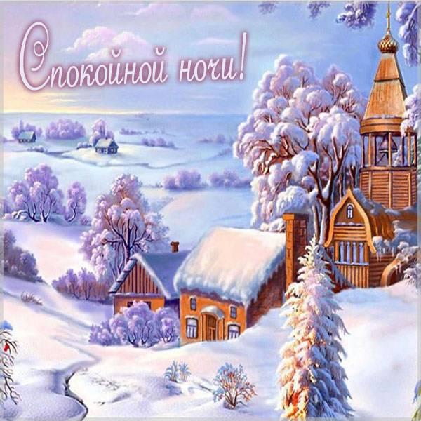 Зимняя картинка спокойной ночи красивая пейзажи - скачать бесплатно на otkrytkivsem.ru