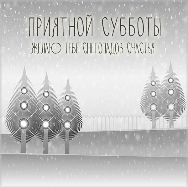 Зимняя картинка всем приятной субботы - скачать бесплатно на otkrytkivsem.ru