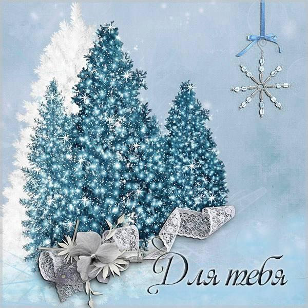 Зимняя открытка для тебя - скачать бесплатно на otkrytkivsem.ru