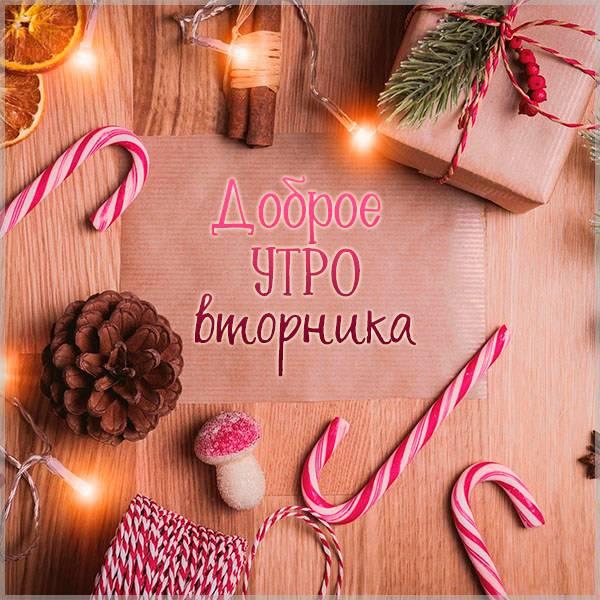 Зимняя открытка доброе утро вторника - скачать бесплатно на otkrytkivsem.ru