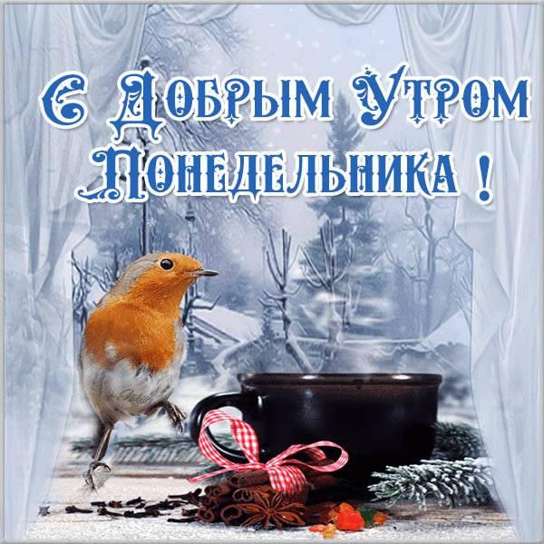 Зимняя открытка с добрым утром понедельника - скачать бесплатно на otkrytkivsem.ru