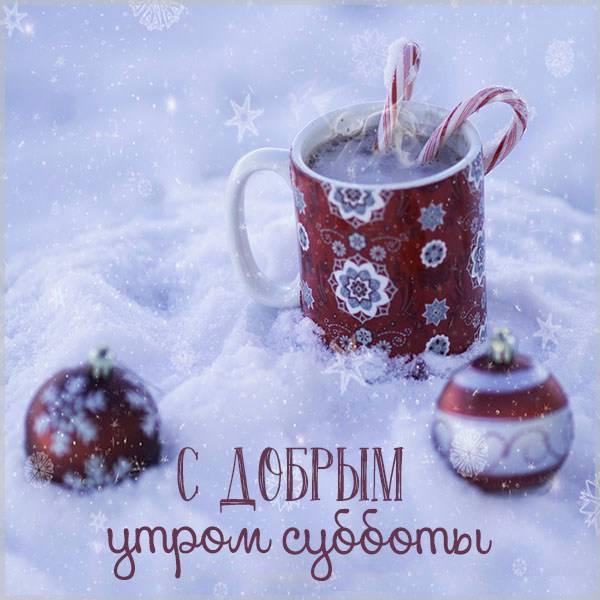 Зимняя открытка с добрым утром субботы - скачать бесплатно на otkrytkivsem.ru