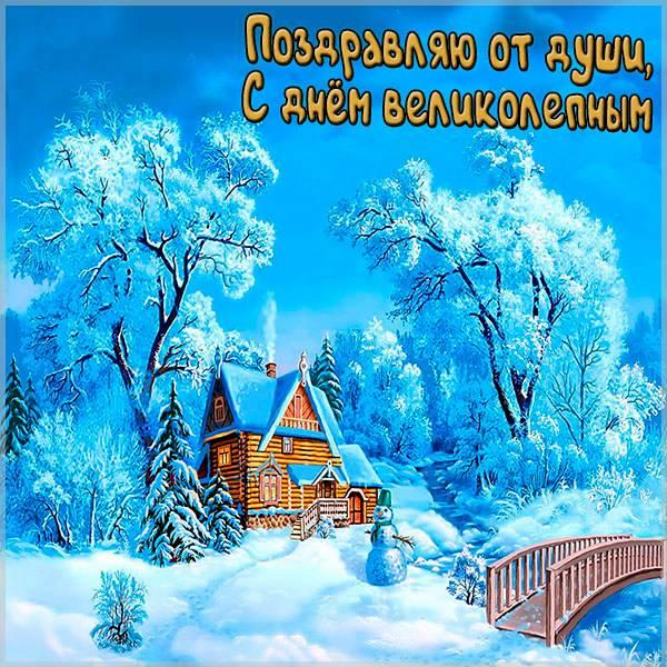 Зимняя открытка с понедельником - скачать бесплатно на otkrytkivsem.ru