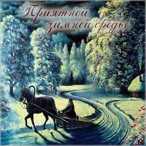 Зимняя открытка со средой - скачать бесплатно на otkrytkivsem.ru