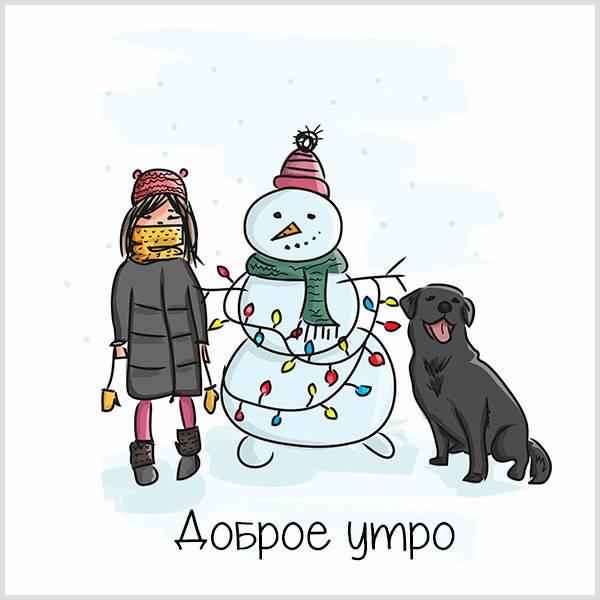 Зимняя прикольная картинка доброе утро воскресенье - скачать бесплатно на otkrytkivsem.ru