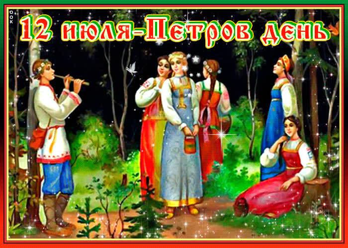 12 июля - Петров день празднуют все - скачать бесплатно на otkrytkivsem.ru