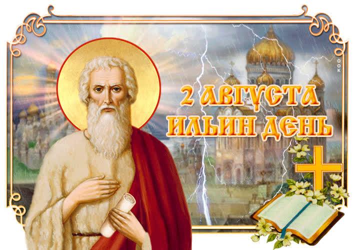 2 Августа - Ильин день - скачать бесплатно на otkrytkivsem.ru