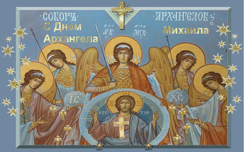 21 ноября праздник Архангела Михаила - скачать бесплатно на otkrytkivsem.ru