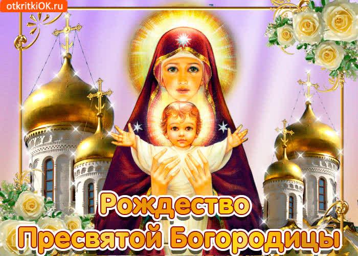 21 Рождество Пресвятой Богородицы - скачать бесплатно на otkrytkivsem.ru