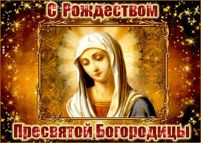 21 сентября день Рождества Пресвятой Богородицы - скачать бесплатно на otkrytkivsem.ru