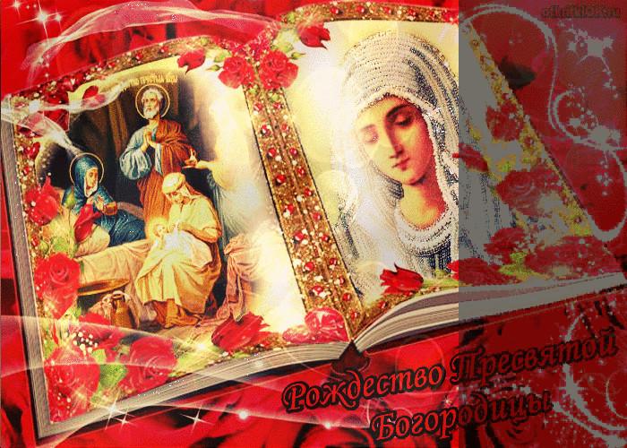 21 сентября праздник Рождество Пресвятой Богородицы - скачать бесплатно на otkrytkivsem.ru
