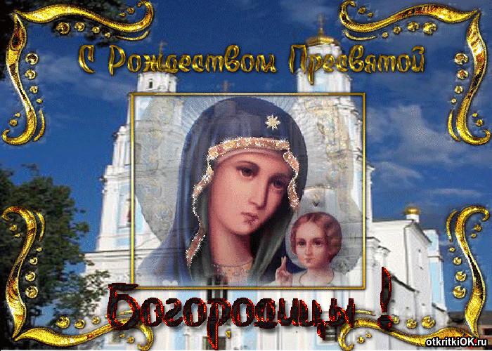 21 сентября Рождество Пресвятой Богородицы - скачать бесплатно на otkrytkivsem.ru