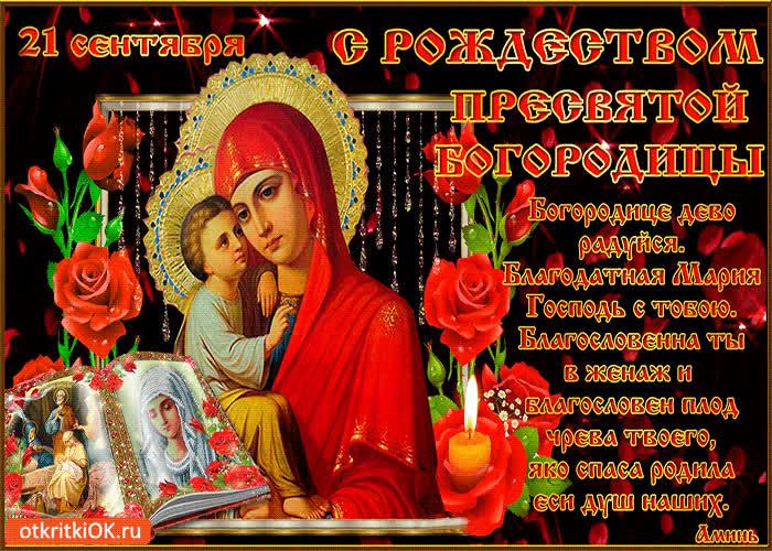 21 сентября С Рождеством Пресвятой Богородицы - скачать бесплатно на otkrytkivsem.ru