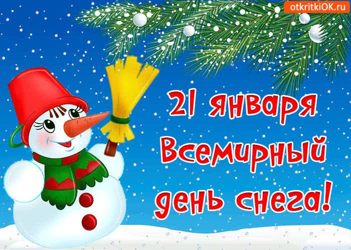21 Января - Всемирный День Снега - скачать бесплатно на otkrytkivsem.ru