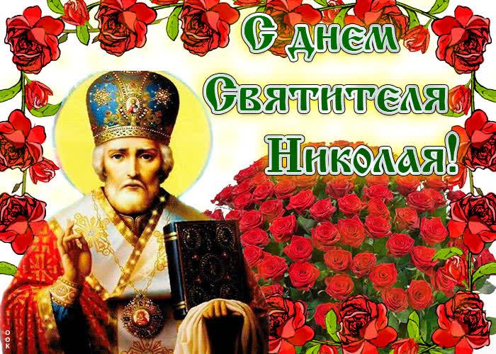 22 мая День Святого Николая - скачать бесплатно на otkrytkivsem.ru