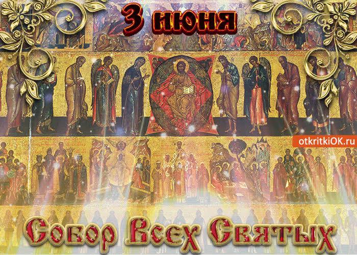 3 июня Собор Всех Святых - скачать бесплатно на otkrytkivsem.ru