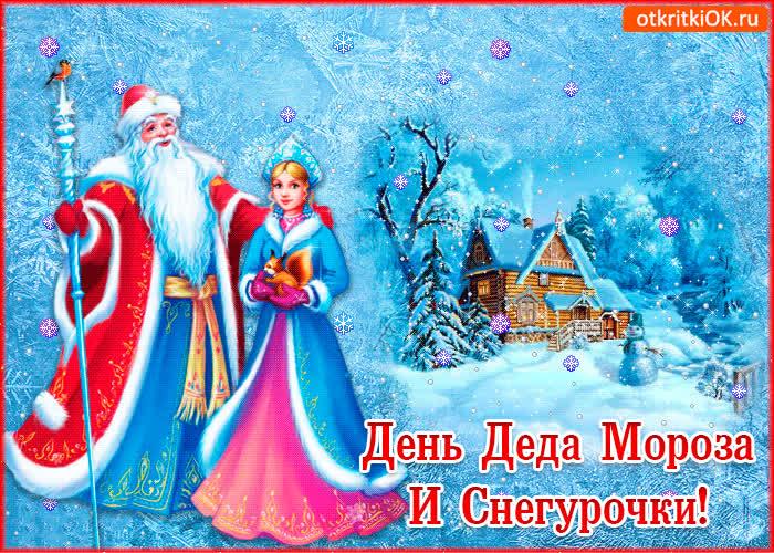30 Января - День Деда Мороза и Снегурочки - скачать бесплатно на otkrytkivsem.ru
