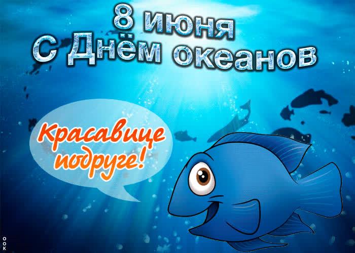 8 июня С днём океанов - скачать бесплатно на otkrytkivsem.ru