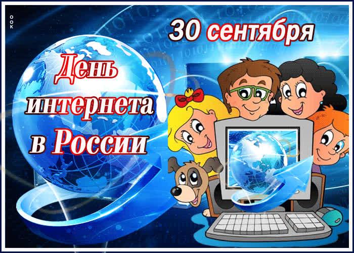 Анимационная картинка День интернета в России - скачать бесплатно на otkrytkivsem.ru