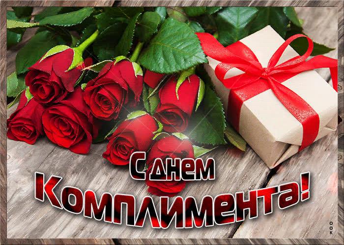 Анимационная картинка день комплимента - скачать бесплатно на otkrytkivsem.ru