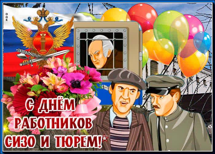Анимационная картинка День работников СИЗО и тюрем - скачать бесплатно на otkrytkivsem.ru