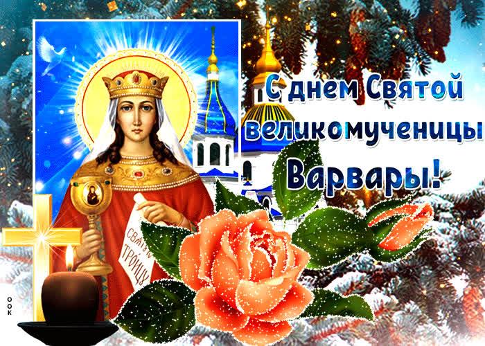 Анимационная картинка День святой Варвары - скачать бесплатно на otkrytkivsem.ru