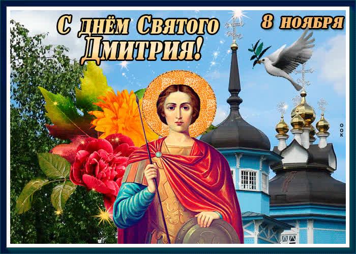 Анимационная картинка на День святого Дмитрия - скачать бесплатно на otkrytkivsem.ru